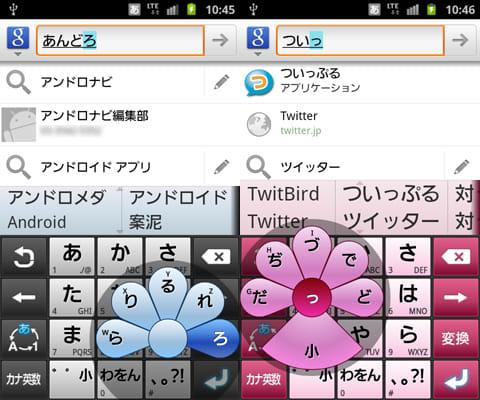 ATOK:画面から指を離さず、濁点打ちや文字の大小変換ができるジェスチャー入力は抜群の使いやすさ(右)画面のデザインも変更可能(左)