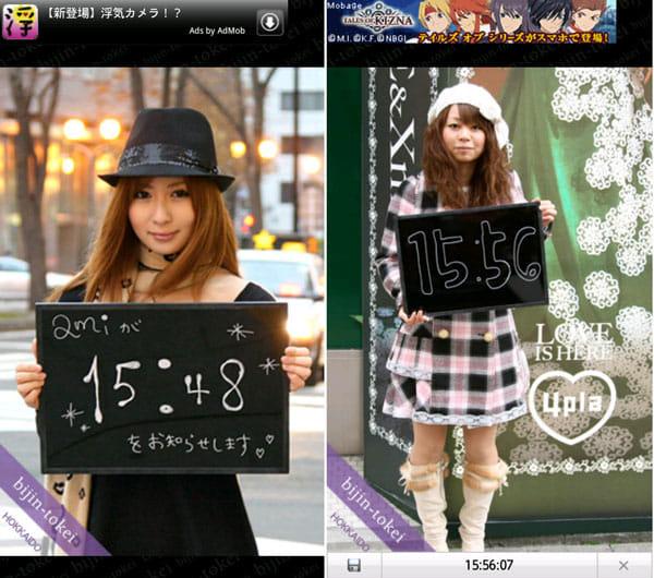 美人時計 ver.北海道:1分毎に次々と北海道の可愛らしい女性が登場。北国の美人に癒されよう