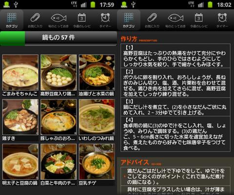 3分クッキング:日本テレビで放映されている長寿番組「キユーピー3分クッキング」の公式アプリ。番組内で紹介された料理の中から、約3000点のレシピが見られる