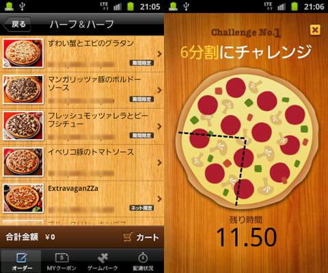 Domino's App - 宅配ピザのドミノ・ピザ:ピザの注文にはユーザー登録が必要。ミニゲームは2種類。ポイントをゲットして、クーポンと交換しよう