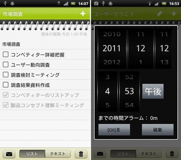 Mobisle Notes - メモ帳:アプリを起動したら「+」でToDoを記入。期限や時間をアラームで通知する場合は、メニューから「リマインダー」を選んで日時を設定
