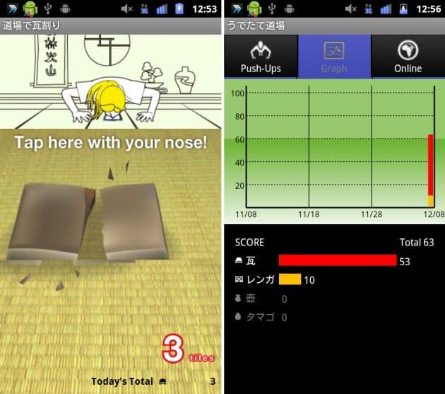 うでたて道場:画面に表示されるものを割っていく(左)日々の記録が自動で反映されるグラフ画面(右)