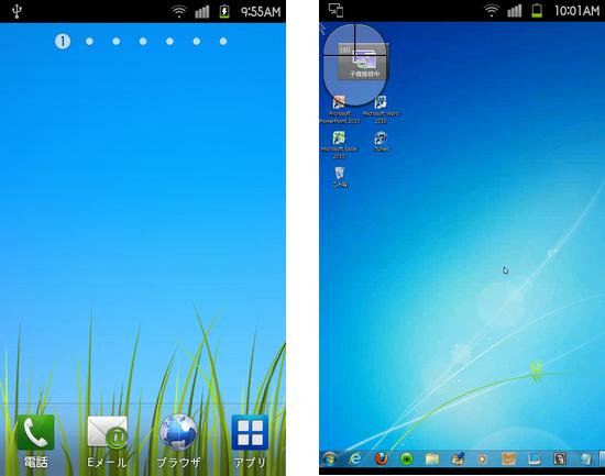 Luiリモートスクリーン for Android™:スマホのホーム画面(左)リモート後、スマホに表示されるPCのデスクトップ画面(右)