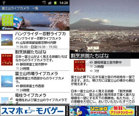富士山ライブカメラ:富士山が見渡せるライブカメラの映像を見られる