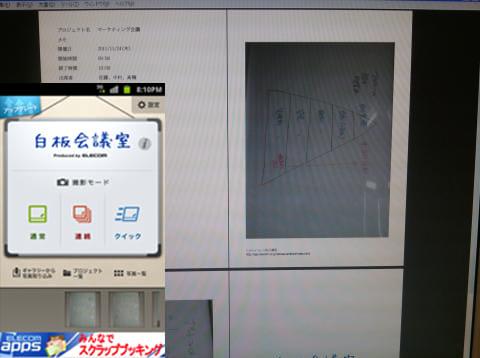 白板会議室:ホワイトボードに書かれた内容を撮影して加工・保存ができる(写真はPDF化したものをPCで表示)