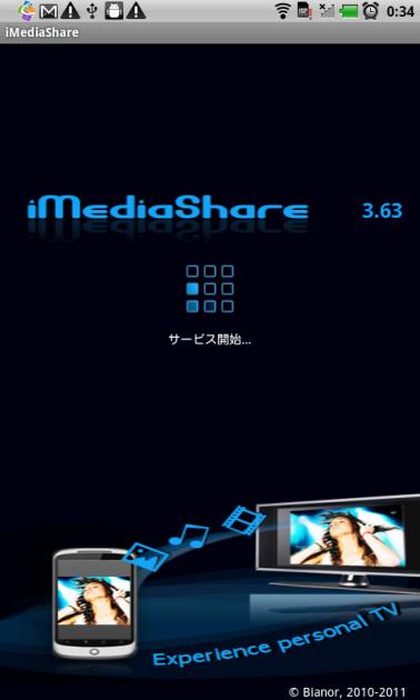 iMediaShare Lite:スキャン中画面