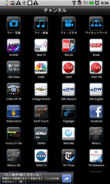 iMediaShare Lite:チャンネル画面