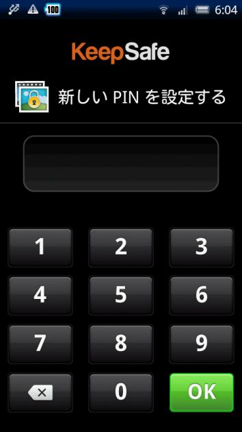 Kii Safe - あなたのギャラリーにプライバシーを:「PIN」設定画面