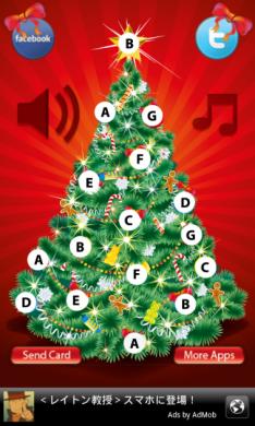 クリスマスミュージックツリー
