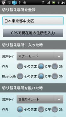 お出かけスイッチLite(マナーモードWiFiBT自動切替)
