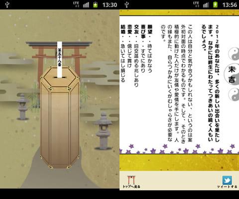 橋本京明神社 陰陽おみくじ:端末を振って、画面をタップすればおみくじがひける。結果をツイートすることも可能