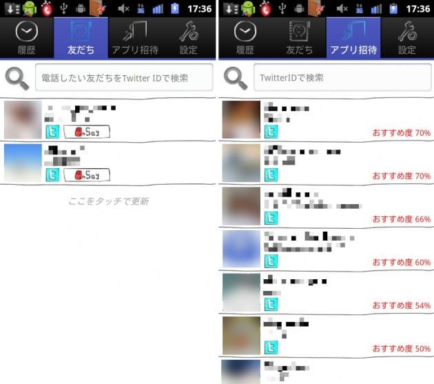 OnSay:「友だち」画面(左)「アプリ招待」画面(右)