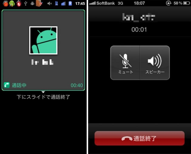 OnSay:通話中の画面。Android版(左)iPhone版(右)