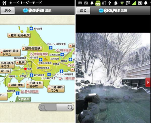 温泉天国:温泉施設の詳細情報を確認できる。雪景色を見ながら温泉に入ろう