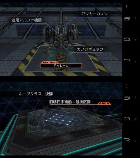 OVERTURN:3種類の武器を使い分けて敵を圧倒しろ!(上)リアルなSF的な雰囲気も良く伝わるグラフィック。(下)