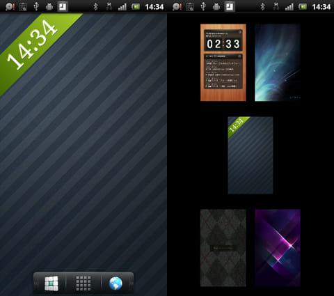 Regina 3D Launcher:ウィジェットやショートカットを排除したデザイン重視のmyホーム画面