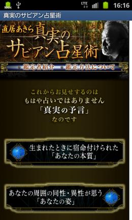 真実のサビアン占星術:日本におけるサビアン占星術の第一人者 直居あきらさんの占いアプリ