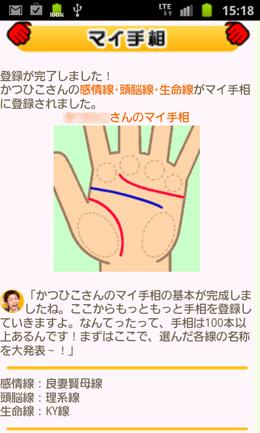 島田秀平手相占い cocoloni占いコレクション:アプリは自体は無料だが、利用するには月額315円かかる