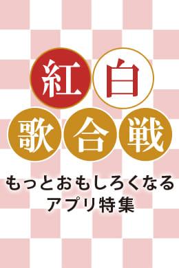 NHK紅白歌合戦が、もっとおもしろくなるアプリ特集