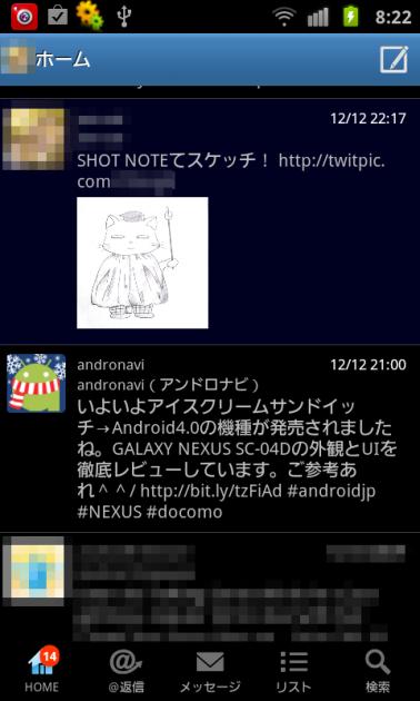 SHOT NOTE:『Twitter』のタイムラインにスケッチが投稿されたのがわかる