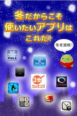 冬だからこそ使いたいアプリ