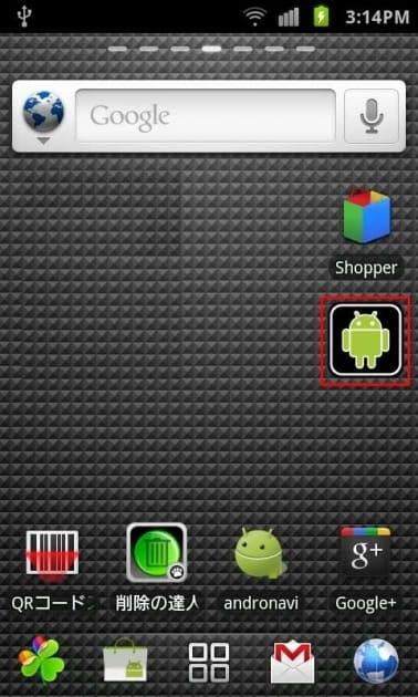 Android Taskbar:ウィジェットのサイズは1×1