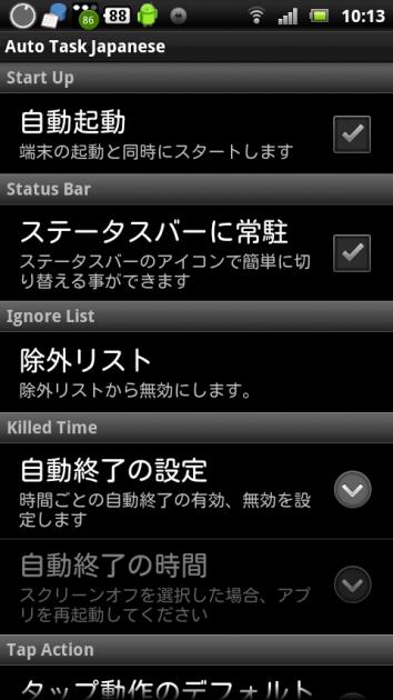 自動タスク マネージャー 日本語 Auto Task:設定メニュー一覧画面