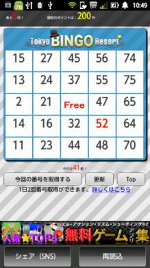 東京ビンゴリゾート(無料ゲーム)