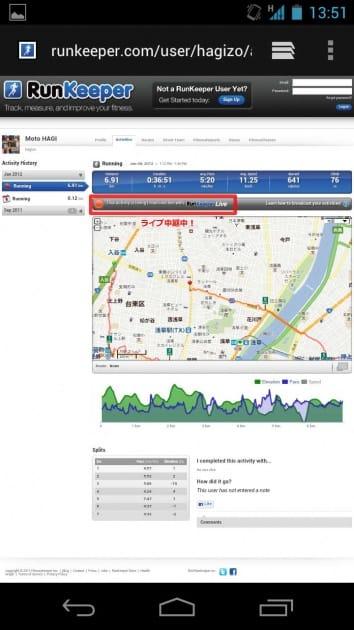 RunKeeper:PCブラウザのライブ画面