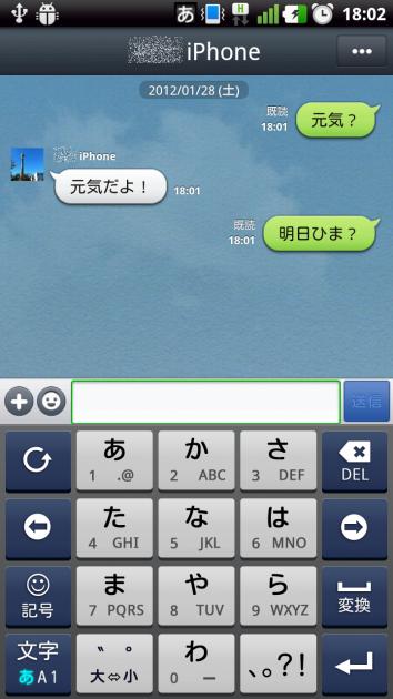 LINE(ライン) - 無料通話・メールアプリ:チャット画面(白バルーンが相手、緑バルーンが自分)