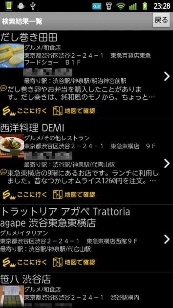 地図マピオン+3D:「一覧」画面