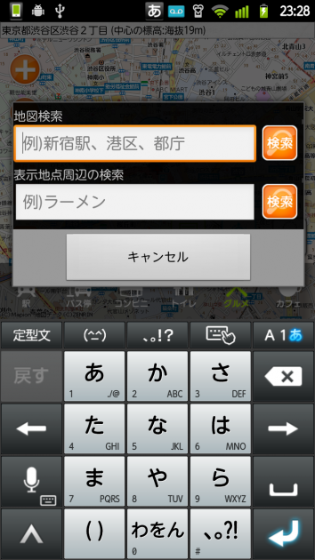 地図マピオン+3D:「検索」画面