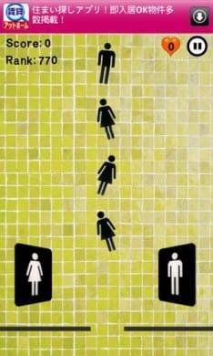Restroom Panic:男子と女子。間違えないようにね(`ω´)!