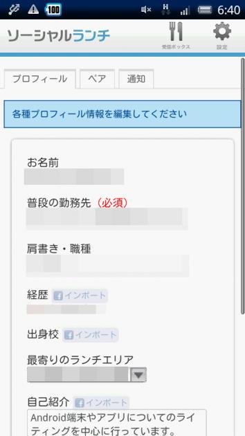 ソーシャルランチ:「設定」からいつでもプロフィールの変更が可能
