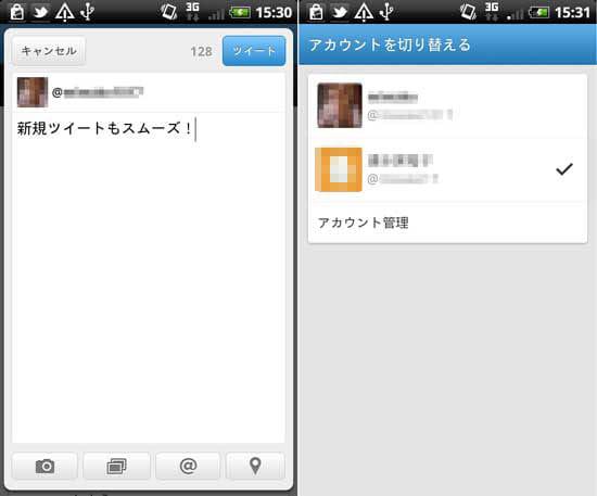 Twitter:投稿もスムーズ(左)アカウントの切り替えも簡単(右)