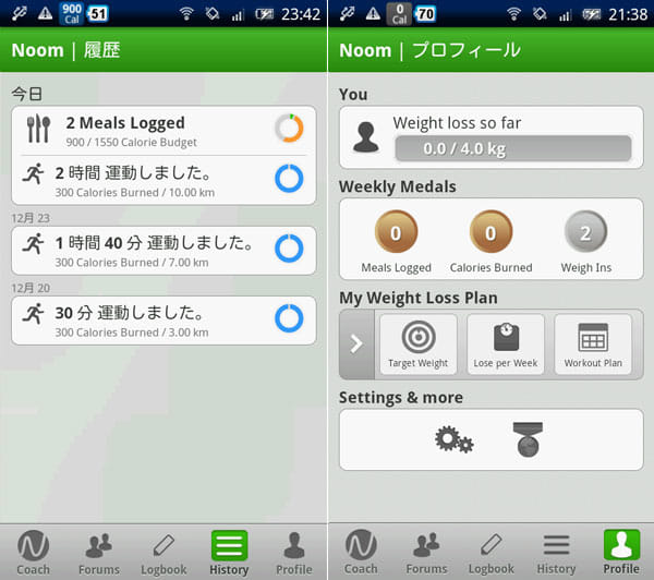 Noom Weight Loss Coach:「History」画面(左)「Profile」画面(右)