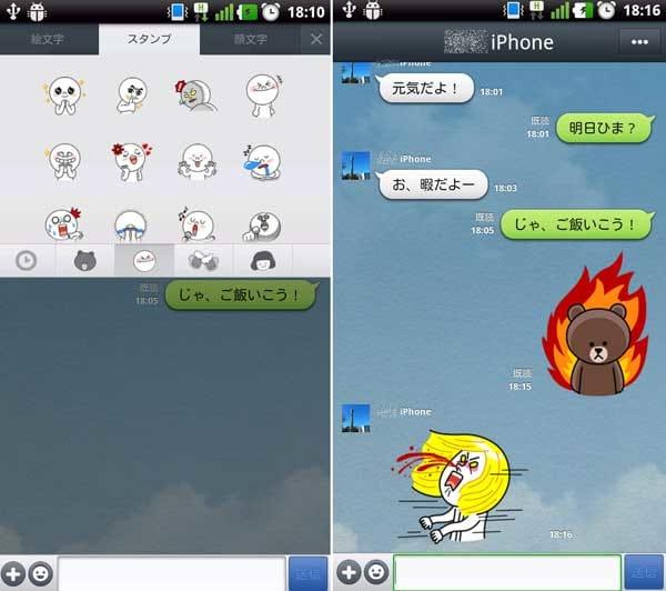 LINE(ライン) - 無料通話・メールアプリ:「顔」ボタンタップ画面(左)「スタンプ」の表示が大きくチャットが楽しい!(右)