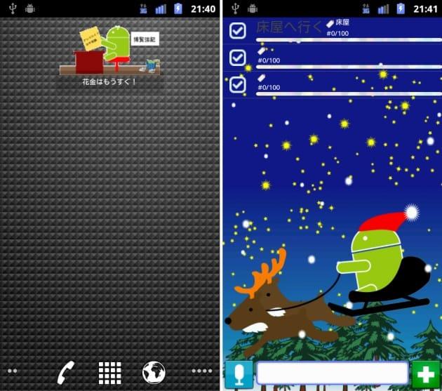 ドロイド君:アプリ起動時の背景は夏・秋・冬から選択可能