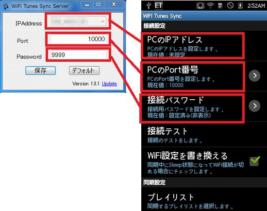 WiFi Tunes Sync:PCで必要項目を表示して、アプリへ入力