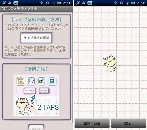 ほげねこメモ ライブ壁紙:アプリ起動画面(左)ライブ壁紙に設定(右)