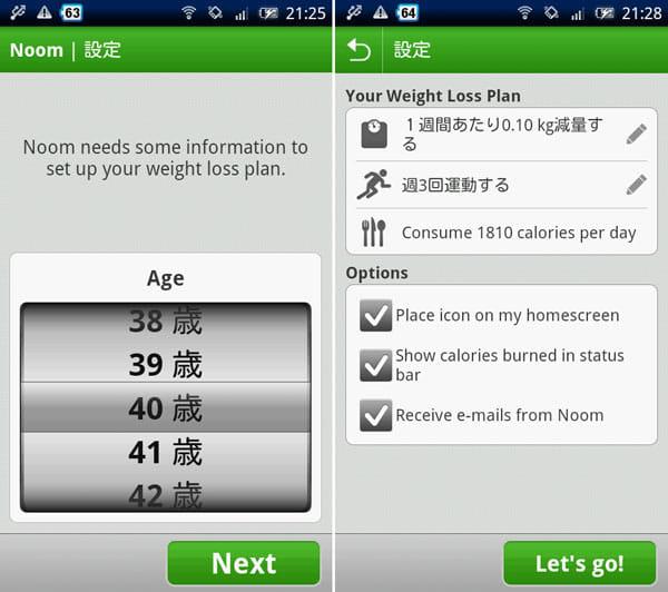 Noom Weight Loss Coach:必要事項を登録(左)運動日数が自動で算出される。変更も可能(右)
