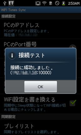 WiFi Tunes Sync:接続が確認されれば設定完了