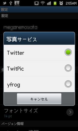 Twitter:写真サービスは3種類