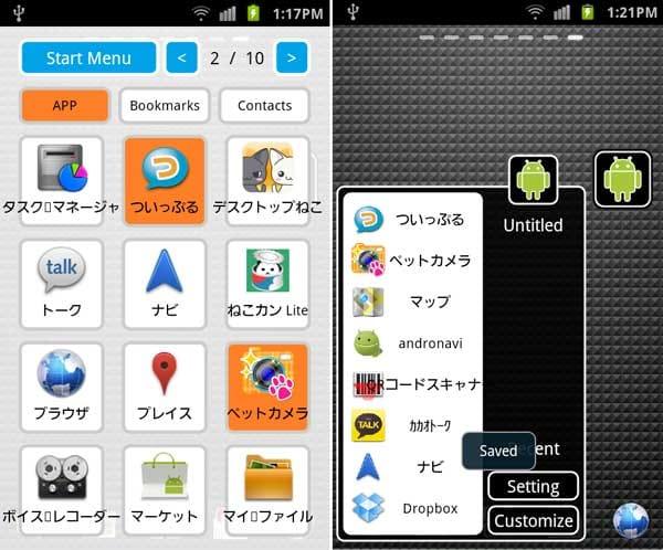 Android Taskbar:アプリ設定画面(左)アプリ設定完了画面(右)