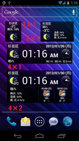 世界天気時計:ウィジェットのサイズは4種類から選択できる