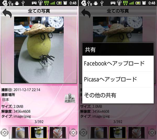 Yubeeフォトアルバム:写真の詳細情報も表示可能(左)共有画面(右)