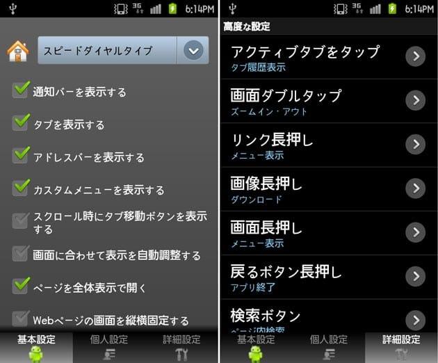 Angel Browser:さらにディープにカスタマイズ。基本設定画面(左)詳細設定画面(右)