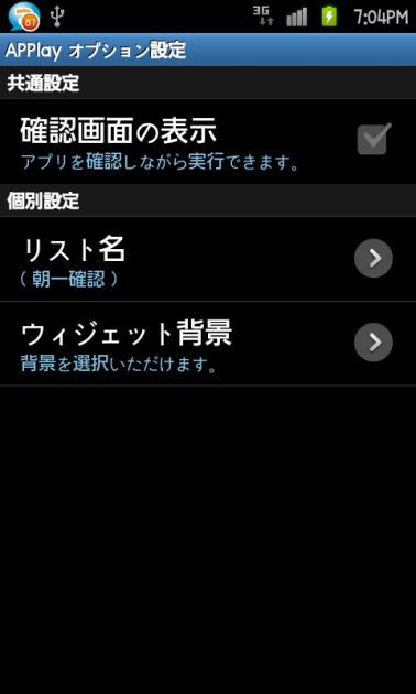 自動巡回アプリ【APPlay】:オプション設定画面。リストに名前をつけてアプリを整理