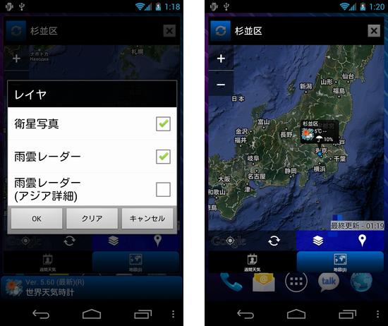 世界天気時計:タブを切り替えるレイヤ表示で、衛星写真や雨雲レーダーを表示できる