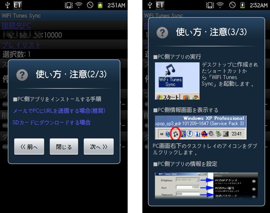 WiFi Tunes Sync:手順に従ってインストール作業を行う